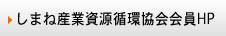 島根県産業廃棄物協会会員HP